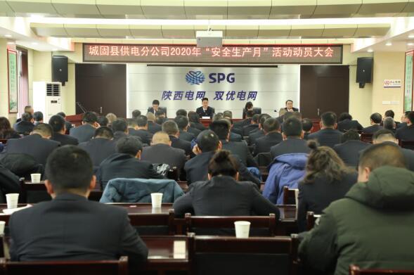 """城固供电分公司召开""""安全生产月""""活动动员大会"""