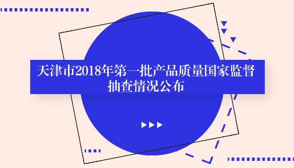 天津市市场监管委:1批次电能表、7批次阀门抽查不合格