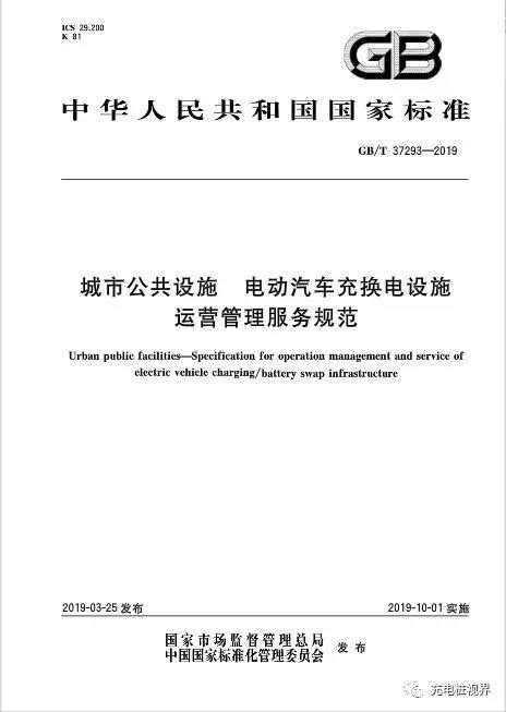 城市公共充换电设施运营管理规范发布