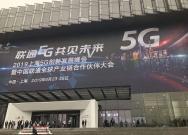 NB-IoT系列产品亮相2019上海5G创新发展峰会