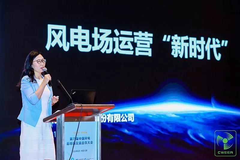 金风科技侯玉菡:风电运维不是单打独斗,需要高度协同和共享