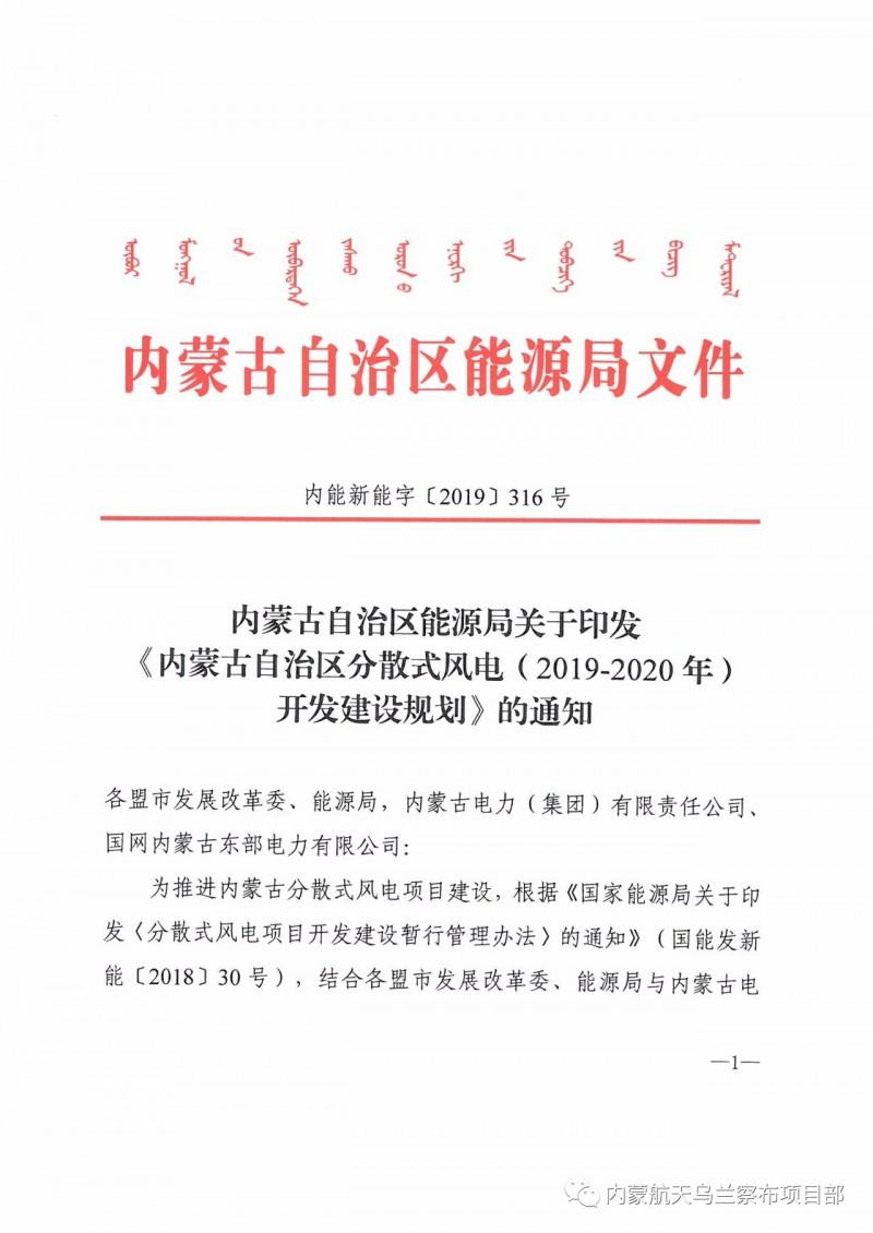 122万千瓦!内蒙古(2019-2020年)分散式风电开发建设规划印发!(附通知全文)