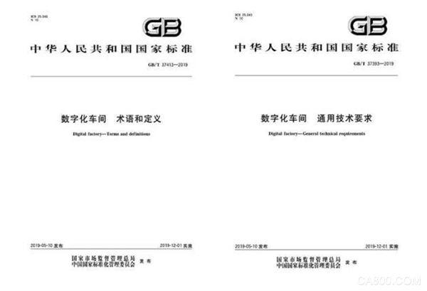 数字化车间两项国家标准正式发布