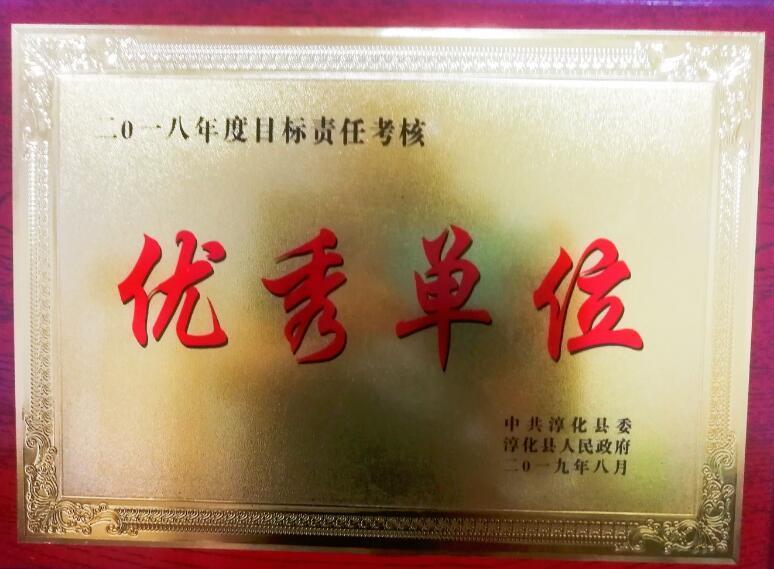 """淳化供电分公司喜获淳化县""""2018年度目标责任考核优秀单位""""光荣称号"""