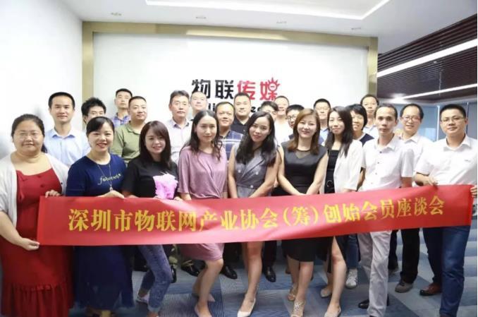 深圳物联网产业协会(筹)成功召开第五期创始会员座谈会