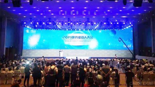 世界机器人大会,世界机器人大赛