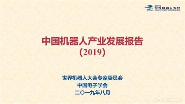 《中国机器人产业发展报告(2019)》正式发布
