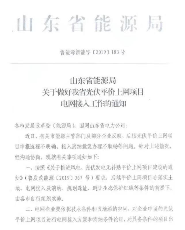 山东:鼓励集中式平价光伏电站配备储能
