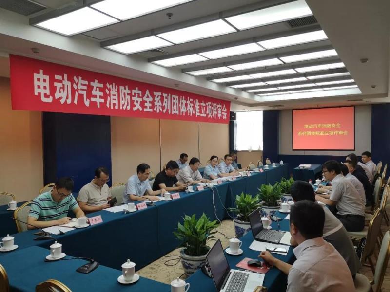 电动汽车消防安全系列团体标准立项评审会在京召开