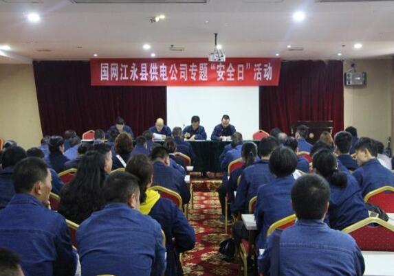 国网江永县供电公司开展全员安全日活动