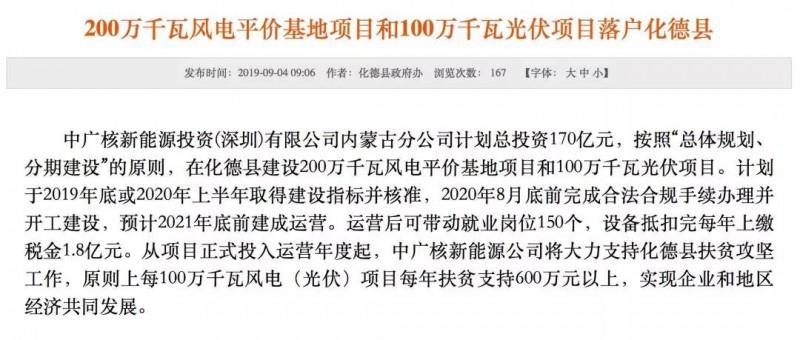 内蒙古又一风电基地启动!中广核2GW风电+1GW光伏平价项目落户乌兰察布