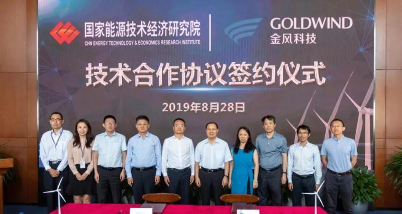 国家能源技术经济研究院与金风科技签署技术合作协议