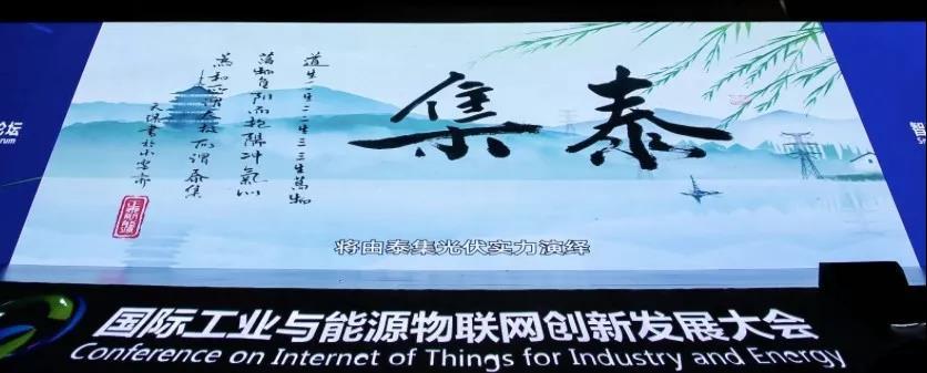 """正泰原装光伏系统""""泰·集""""隆重发布"""
