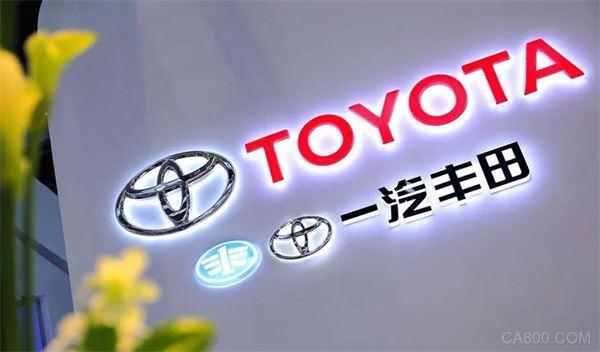 丰田联手一汽、广汽布局新能源和智能网联汽车领域