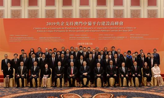 寇伟出席2019央企支持澳门中葡平台建设高峰会并赴英大证券调研