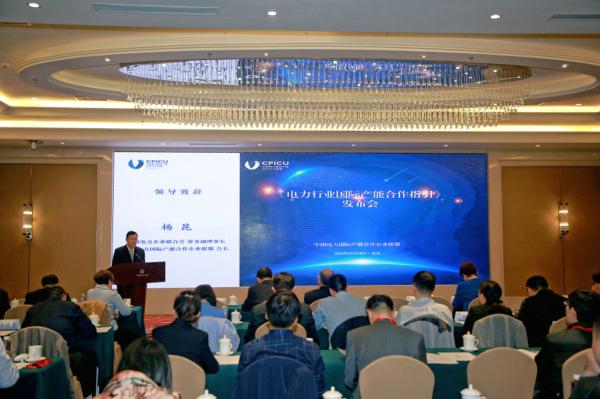 《电力行业国际产能合作指引》在京发布