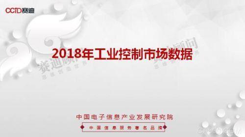 2018年中国工控市场规模达到1797亿元同比增长8.5%,