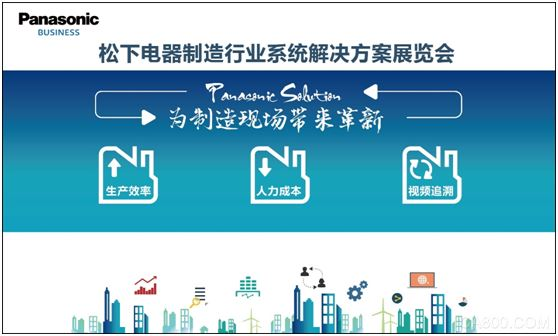 报名从速!11月20日,松下解决方案与您相约深圳
