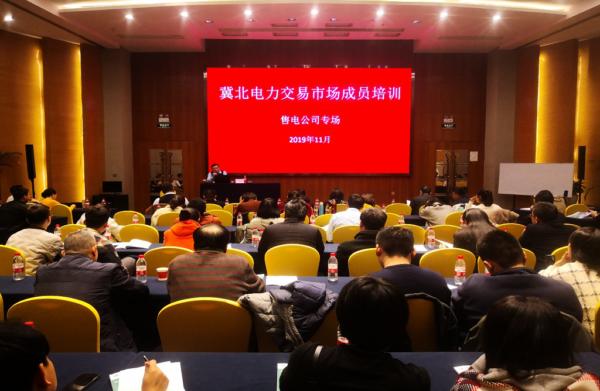 冀北电力交易市场成员系列培训成功举办
