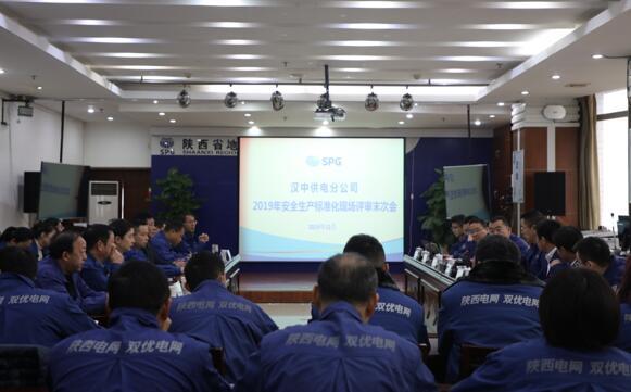 汉中供电分公司召开安全生产标准化建设现场查评末次会议