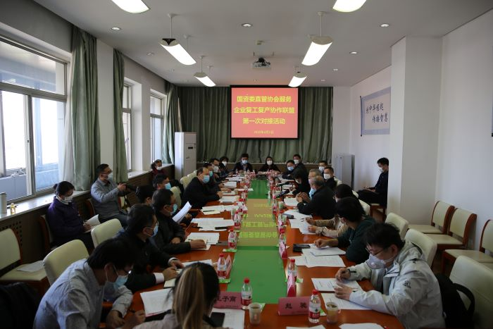 中电联参加国资委直管协会服务企业复工复产协作联盟首次对接活动