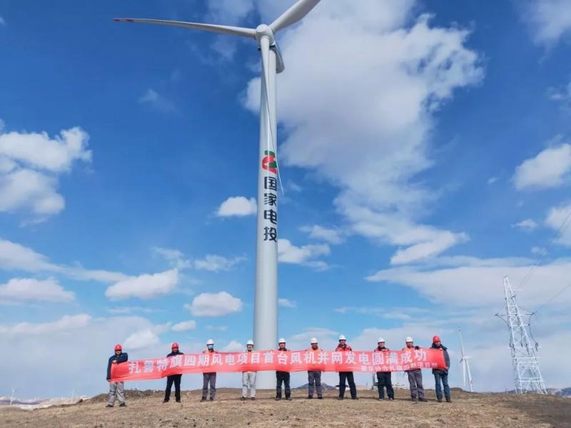 蒙東協合新能源扎魯特旗阿日昆都楞四期風電供熱項目首臺風機并網