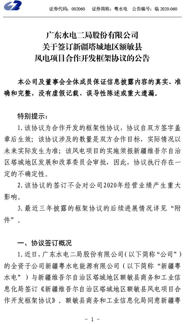 总投资约30亿元!粤水电签订新疆500MW风电项目合作开发协议