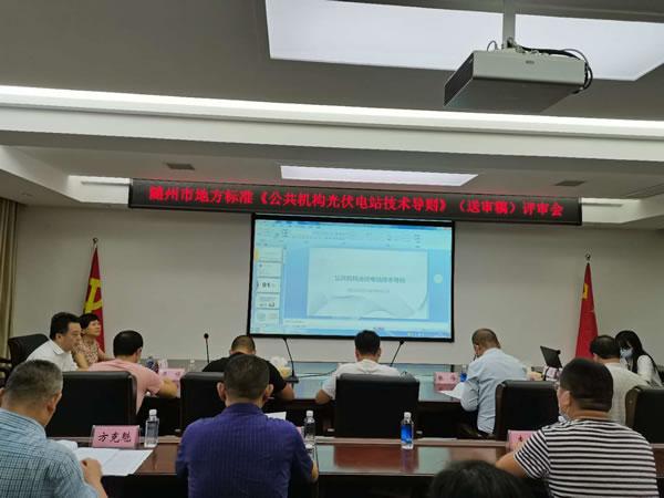 随州市地方标准《公共机构光伏电站技术导则》评审通过